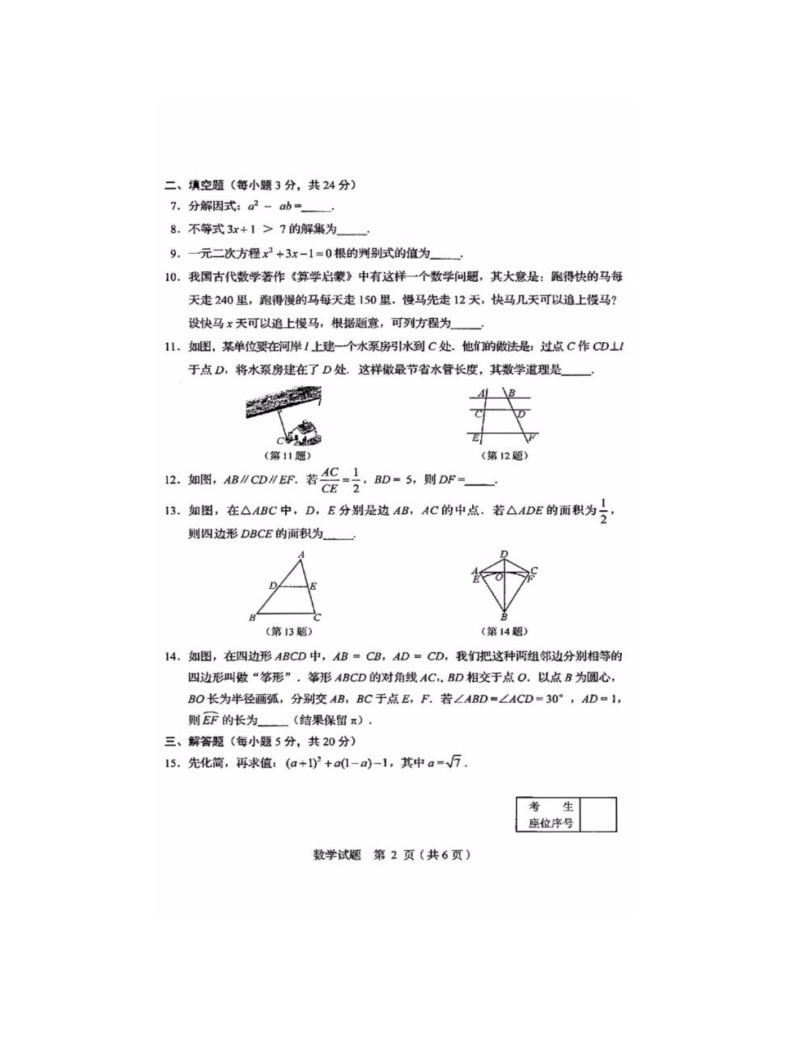 2020年吉林白山中考数学试卷及答案02