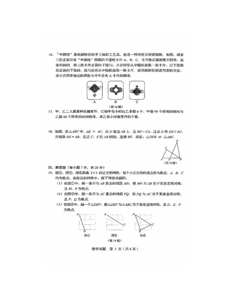 2020年吉林白山中考数学试卷及答案03