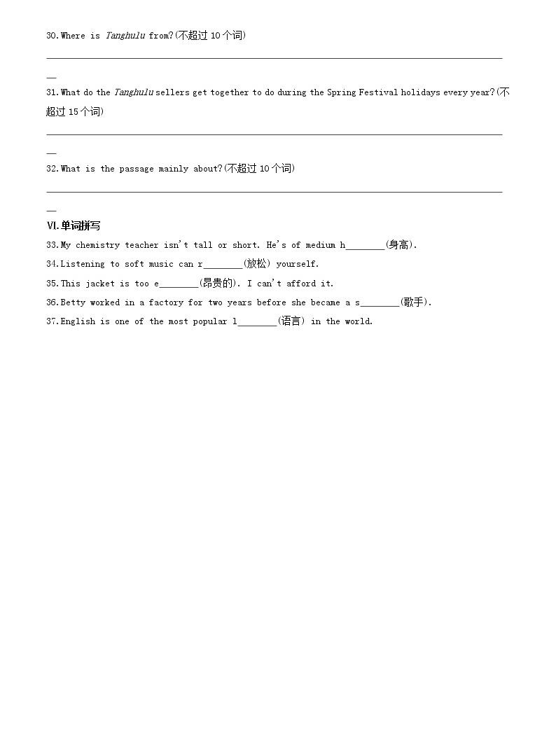 安徽专版2020中考英语复习方案第一篇教材考点梳理课时训练05Units9_12七下试题人教新目标版05